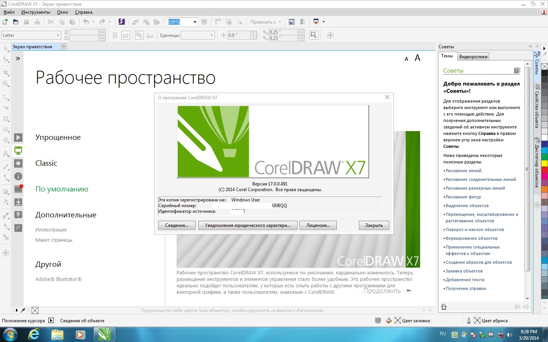 Бесплатно скачать программу корел на русском языке